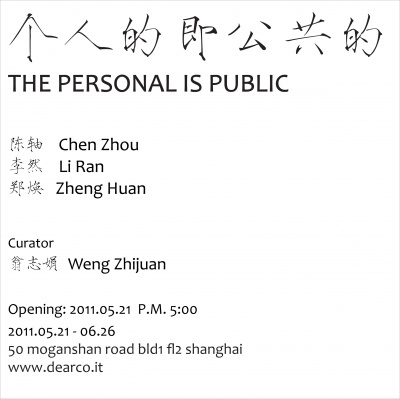 THE PERSONAL IS PUBLIC (group) @ARTLINKART, exhibition poster