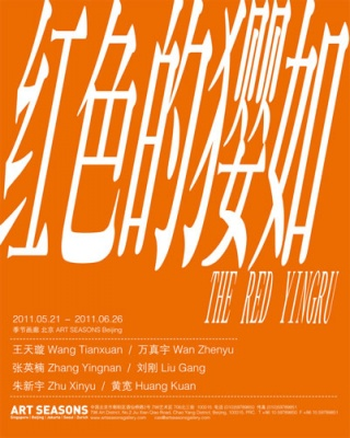 THE RED YINGRU (group) @ARTLINKART, exhibition poster