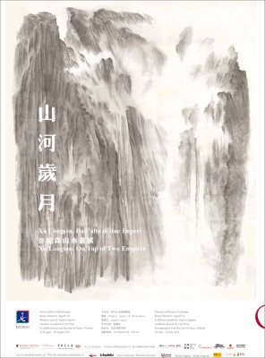 ON TOP OF TWO EMPIRES - XU LONGSEN'S LANDSCAPE PAINTING SOLO EXHIBITION (group) @ARTLINKART, exhibition poster