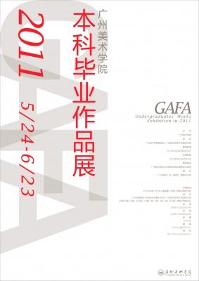 广州美术学院2011本科毕业作品展 (群展) @ARTLINKART展览海报