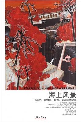 海上风景——闵希文、陈均德、殷雄、郭利伟风景作品展 (群展) @ARTLINKART展览海报