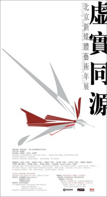 HOMOLOGOUS THE ACTUAL AND VIRTUAL - BEIJING NEW MEDIA ARTS EXHIBITION 2011 (group) @ARTLINKART, exhibition poster