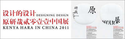 DESIGNING DESIGN - KENYA HARA 2011 CHINA EXHIBITION (group) @ARTLINKART, exhibition poster