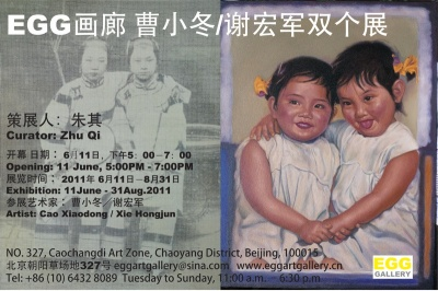 CAO XIAODONG, XIE HONGJUN PAINTINGS EXHIBITION (group) @ARTLINKART, exhibition poster