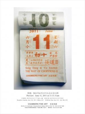 THE WAY OF CHOPSTICKS III - SONG DONG + YIN XIUZHEN (group) @ARTLINKART, exhibition poster