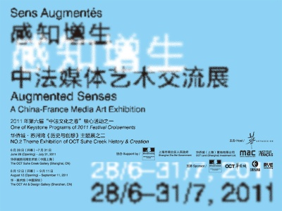AUGMENTED SENSES - A CHINA-FRANCE MEDIA ART EXHIBITION (SHANGHAI) (group) @ARTLINKART, exhibition poster
