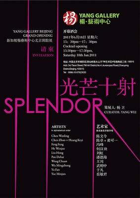 光芒十射——中国当代艺术群展 (群展) @ARTLINKART展览海报