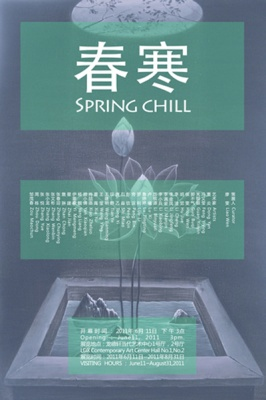 SPRING CHILL CONTEMPORARY ART EXHIBITION (group) @ARTLINKART, exhibition poster