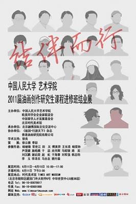 结伴而行——中国人民大学艺术学院2011届油画创作研究生课程进修班结业展 (群展) @ARTLINKART展览海报