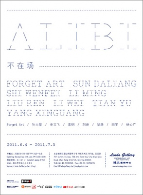 ALIBI (group) @ARTLINKART, exhibition poster