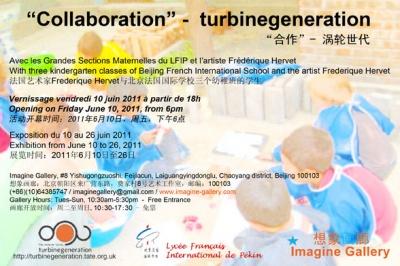 合作——涡轮世代 (群展) @ARTLINKART展览海报