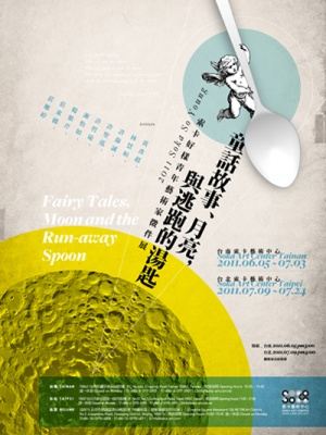 FAIRY TALES MOON AND THE RUN - AWAY SPOON - 2011SOKA SO YOUNG (group) @ARTLINKART, exhibition poster