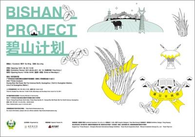 BISHAN PROJECT (group) @ARTLINKART, exhibition poster