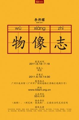 WU XIANG ZHI - LI BANGYAO SOLO EXHIBITION (solo) @ARTLINKART, exhibition poster