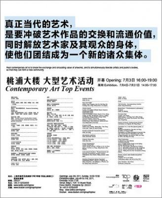 桃浦大楼 (群展) @ARTLINKART展览海报