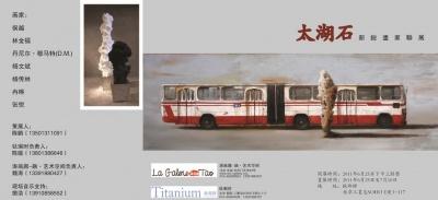 太湖石——新锐画家联展 (群展) @ARTLINKART展览海报