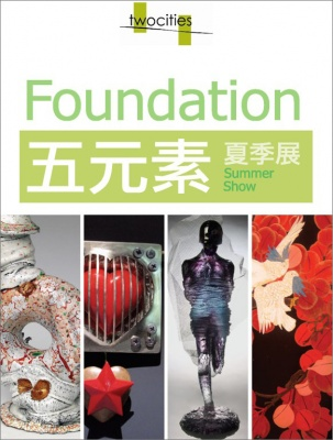 FOUNDATION: SUMMER SHOW (group) @ARTLINKART, exhibition poster