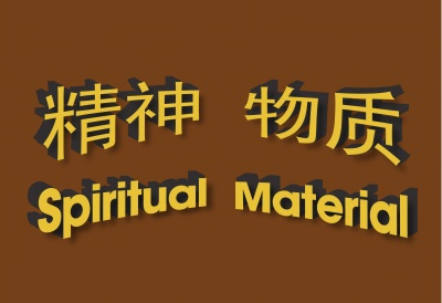 SPIRITUAL / MATERIAL (group) @ARTLINKART, exhibition poster