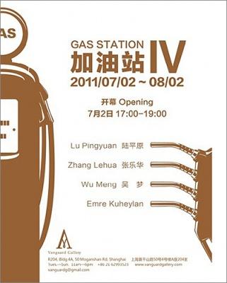 GAS STATION IV (group) @ARTLINKART, exhibition poster