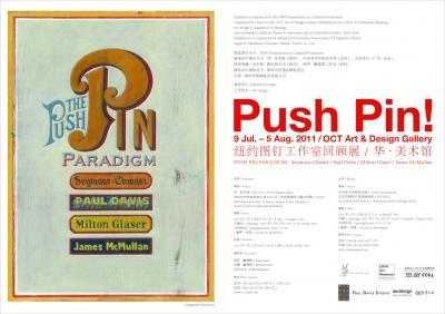 PUSH PIN PARADIGM EXHIBITION (group) @ARTLINKART, exhibition poster