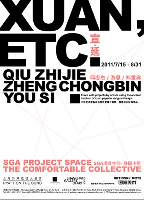 XUAN, ETC. (group) @ARTLINKART, exhibition poster