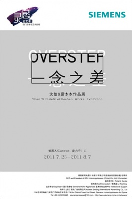 OVERSTEP - SHEN YI &  LEI BENBEN WORKS EXHIBITION (group) @ARTLINKART, exhibition poster