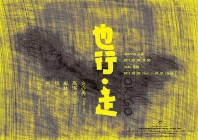 OK • GO (group) @ARTLINKART, exhibition poster