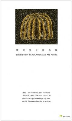 EXHIBITION OF YAYOI KUSAMA'S ART WORKS (solo) @ARTLINKART, exhibition poster