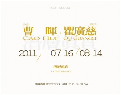 LATENT REALITY - CAO HUI, QU GUANGCI (group) @ARTLINKART, exhibition poster