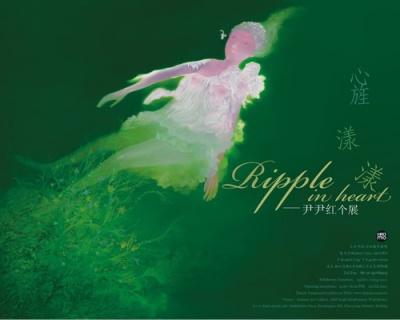 心旌漾漾——尹尹红个展 (个展) @ARTLINKART展览海报