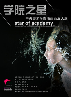 STAR OF ACADEMY (group) @ARTLINKART, exhibition poster