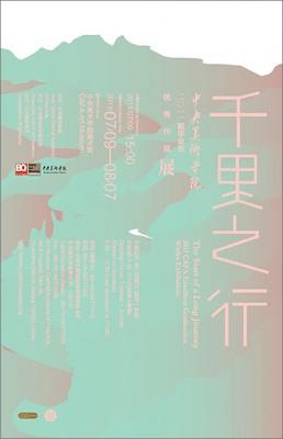 千里之行——中央美术学院2011届毕业生优秀作品展 (群展) @ARTLINKART展览海报