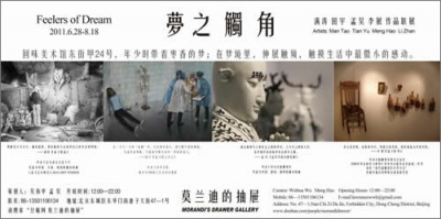 MAN TAO, TIAN YU, MENG HAO, LI ZHAN GROUP EXHIBITION (group) @ARTLINKART, exhibition poster