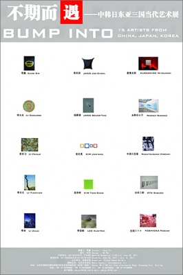 BUMP INTO - 15 ARTISTS FROM CHINA, JAPAN, KOREA (group) @ARTLINKART, exhibition poster