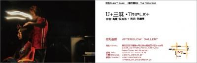 U+摄影展 (群展) @ARTLINKART展览海报