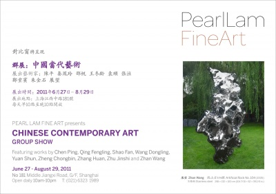 CHINESE CONTEMPORARY ART GROUP EXHIBITION - GROUP EXHIBITION (group) @ARTLINKART, exhibition poster