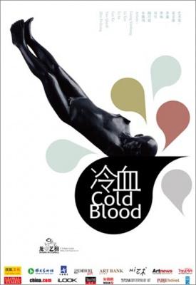 冷血——夏季策展笔记 (群展) @ARTLINKART展览海报