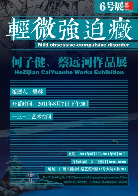 MID OBSESSIVE-COMPULSIVE DISORDER - HE ZIJIAN, CAI YUANHE WORKS EXHIBITION (group) @ARTLINKART, exhibition poster