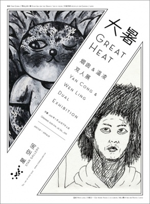 GRAET HEAT: YANG CONG & WEN LING DUAL EXHIBITION (group) @ARTLINKART, exhibition poster