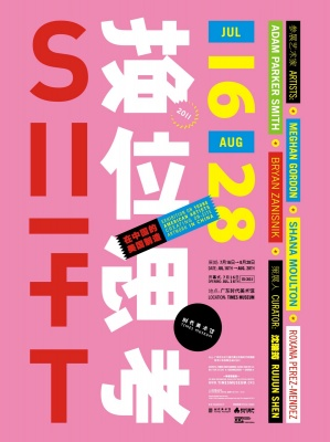 SHIFT - EXHIBITION ON YOUNG AMERICAN ARTISTS CREATING ON-SITE ARTWORK IN CHINA (group) @ARTLINKART, exhibition poster