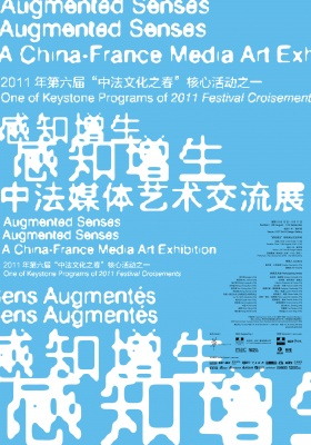 AUGMENTED SENSES - A CHINA-FRANCE MEDIA ART EXHIBITION (SHENZHEN) (group) @ARTLINKART, exhibition poster