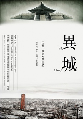 YI CHENG (group) @ARTLINKART, exhibition poster