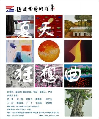 夏天狂想曲——当代绘画联展 (群展) @ARTLINKART展览海报