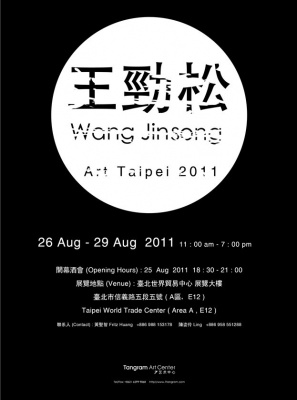 TANGRAM ART CENTER@2011 TAIPEI ART FAIR (art fair) @ARTLINKART, exhibition poster