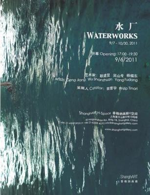 WATERWORKS (group) @ARTLINKART, exhibition poster