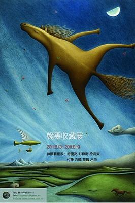 翰墨收藏展 (群展) @ARTLINKART展览海报