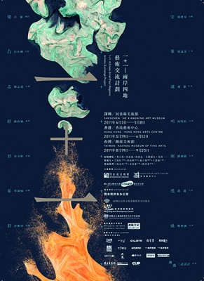 1+1——两岸四地艺术交流计划 (群展) @ARTLINKART展览海报