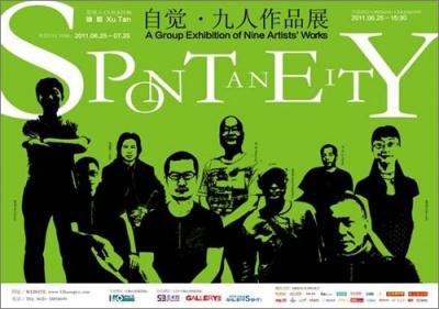自觉——九人作品展 (群展) @ARTLINKART展览海报