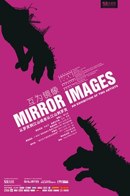 MIRROR IMAGES - AN EXHIBITION OF TWO ARTISTS (group) @ARTLINKART, exhibition poster
