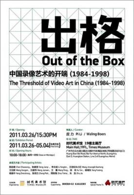 出格:中国录像艺术的开端(1984-1998) (群展) @ARTLINKART展览海报